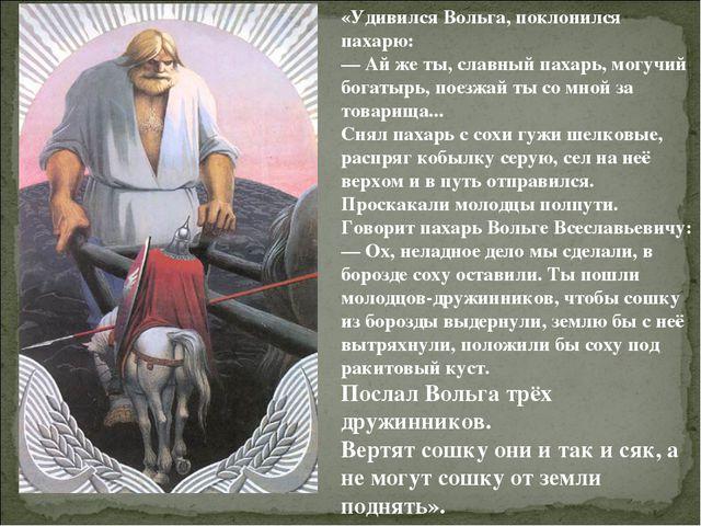 «Удивился Вольга, поклонился пахарю: — Ай же ты, славный пахарь, могучий бога...