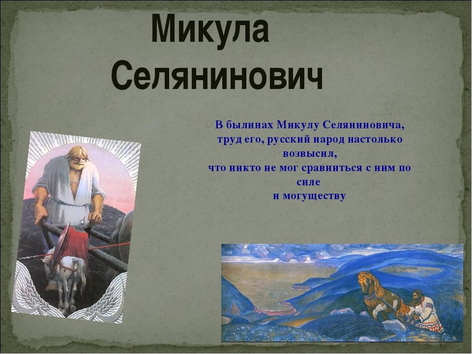 Микула Селянинович В былинах Микулу Селяниновича, труд его, русский народ нас...
