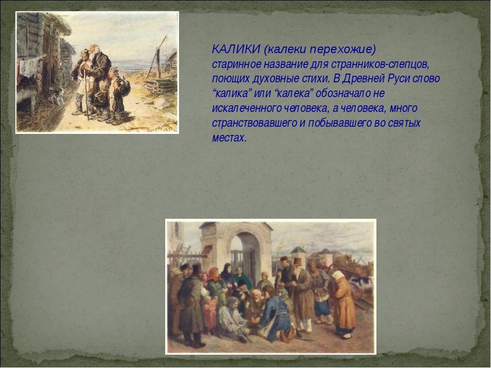 КАЛИКИ (калеки перехожие) старинное название для странников-слепцов, поющих д...