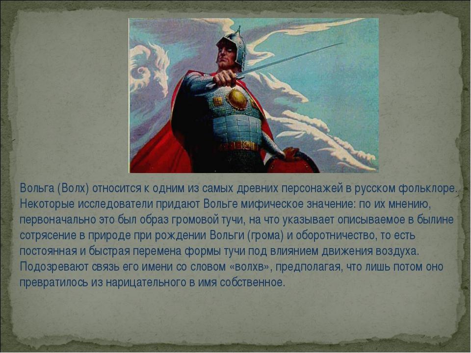Вольга (Волх) относится к одним из самых древних персонажей в русском фолькло...