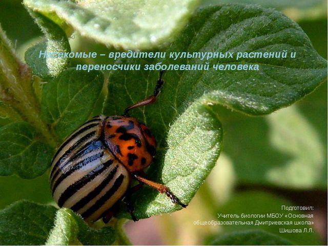 Насекомые – вредители культурных растений и переносчики заболеваний человека...