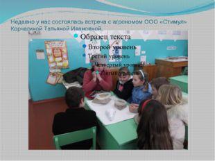 Недавно у нас состоялась встреча с агрономом ООО «Стимул» Корчагиной Татьяной