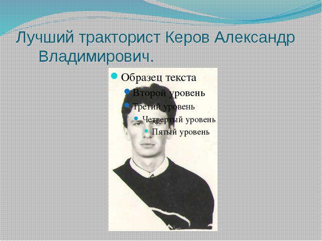 Лучший тракторист Керов Александр Владимирович.