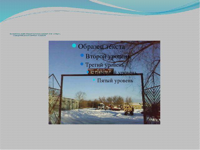 На территории нашего сельского поселения существует ООО « Стимул», руководи...