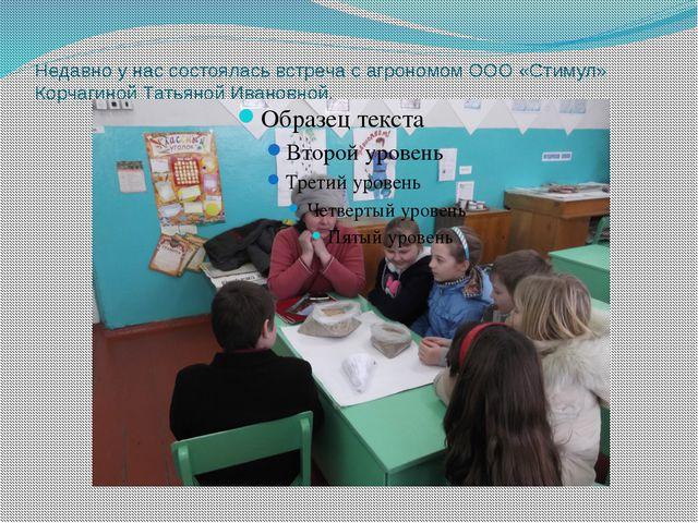 Недавно у нас состоялась встреча с агрономом ООО «Стимул» Корчагиной Татьяной...