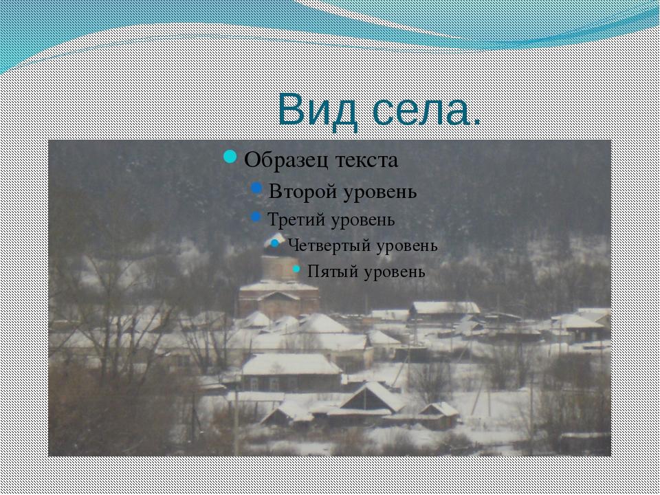 Вид села.