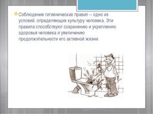 Соблюдение гигиенических правил -- одно из условий, определяющих культуру чел