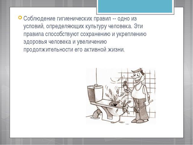 Соблюдение гигиенических правил -- одно из условий, определяющих культуру чел...