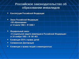 Российское законодательство об образовании инвалидов Конституция Российской Ф