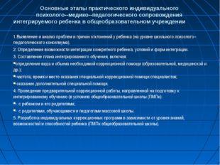 Основные этапы практического индивидуального психолого-медико-педагогическо