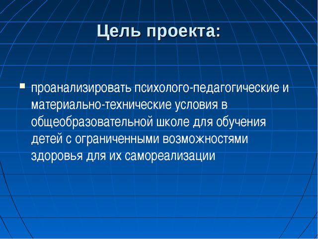 Цель проекта: проанализировать психолого-педагогические и материально-техниче...