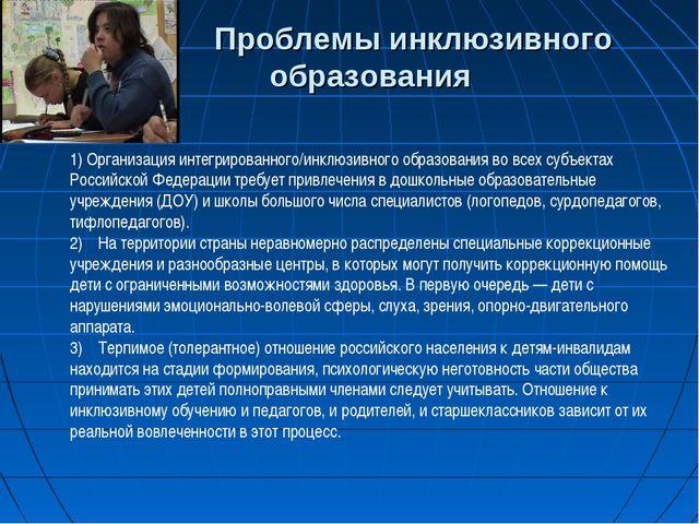 Проблемы инклюзивного образования 1) Организация интегрированного/инклюзивно...