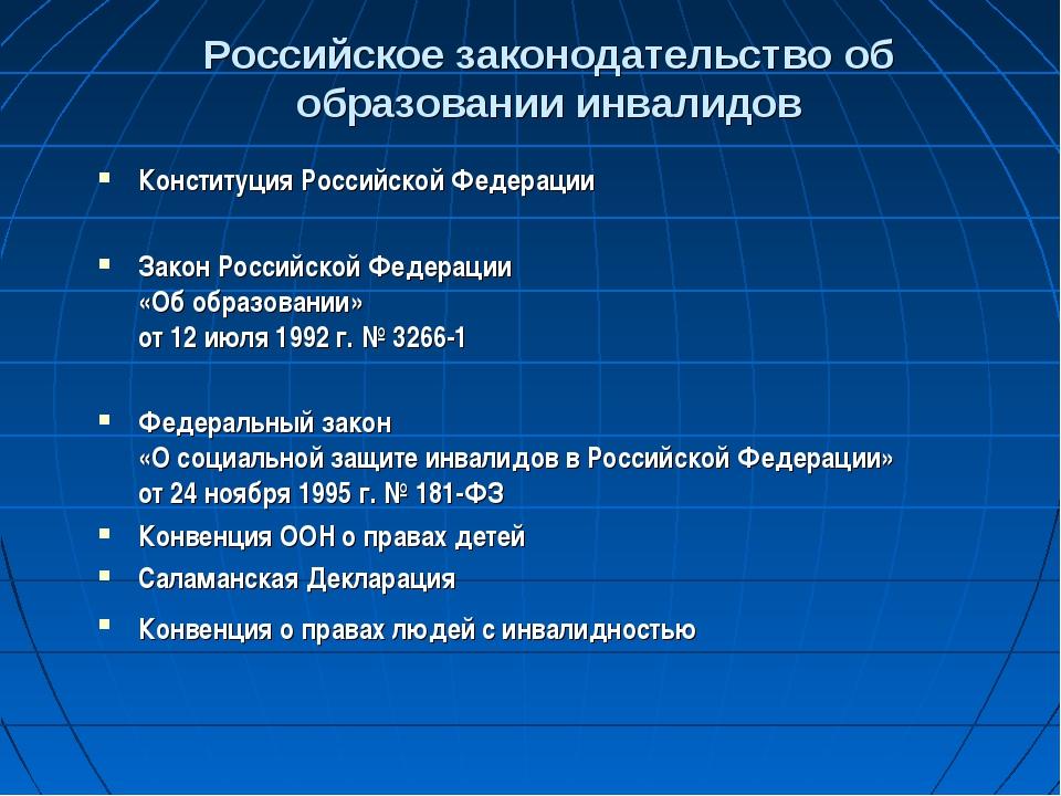 Российское законодательство об образовании инвалидов Конституция Российской Ф...
