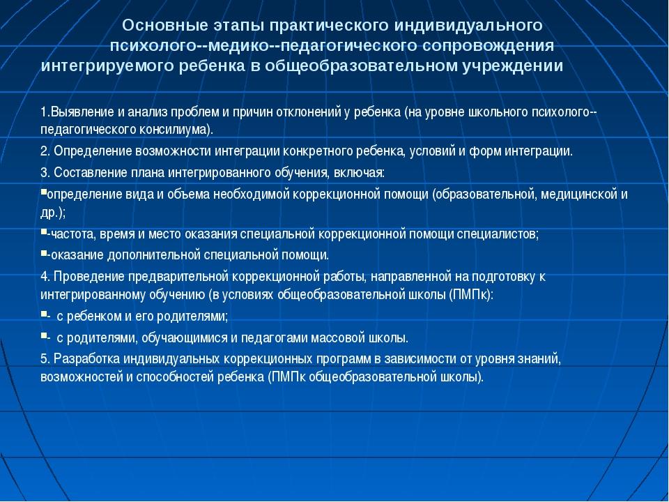 Основные этапы практического индивидуального психолого-медико-педагогическо...