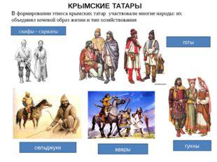КРЫМСКИЕ ТАТАРЫ В формировании этноса крымских татар участвовали многие народ