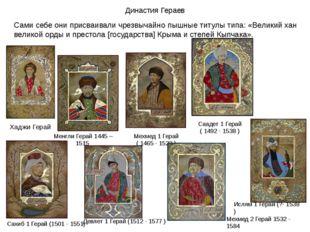 Династия Гераев Сами себе они присваивали чрезвычайно пышные титулы типа: «Ве