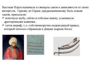 Высокая Порта назначала и смещала ханов в зависимости от своих интересов. Одн