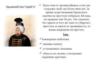 Крымский Хан Гирей IV Было чем-то чрезвычайным, если хан сохранял свой сан бо