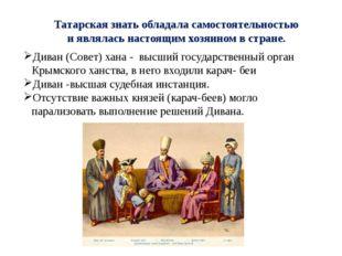 Татарская знать обладала самостоятельностью и являлась настоящим хозяином в с