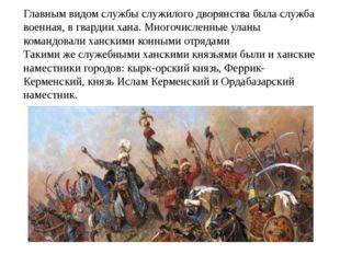 Главным видом службы служилого дворянства была служба военная, в гвардии хана