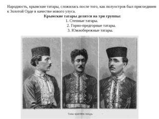 Народность, крымские татары, сложилась после того, как полуостров был присое