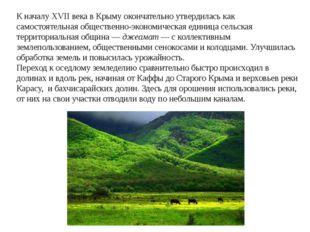 К началу XVII века в Крыму окончательно утвердилась как самостоятельная общес