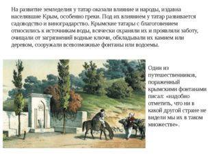 На развитие земледелия у татар оказали влияние и народы, издавна населявшие К