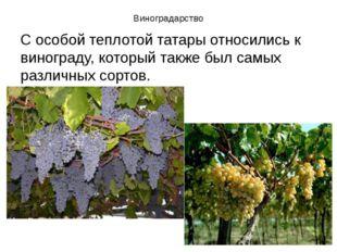 Виноградарство С особой теплотой татары относились к винограду, который также