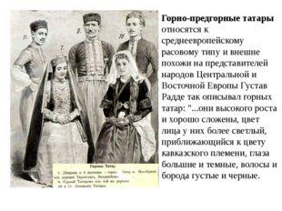 Горно-предгорные татары относятся к среднеевропейскому расовому типу и внешне