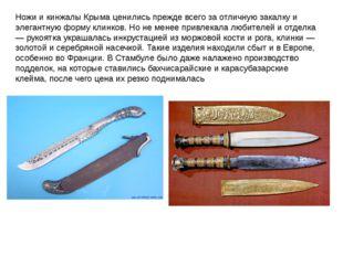 Ножи и кинжалы Крыма ценились прежде всего за отличную закалку и элегантную ф