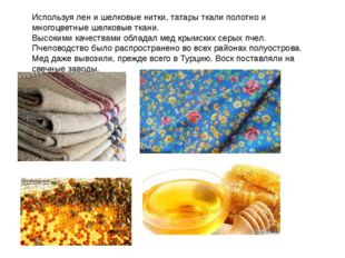 Используя лен и шелковые нитки, татары ткали полотно и многоцветные шелковые