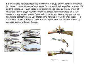 В Бахчисарае изготавливались и различные виды огнестрельного оружия. Особенно