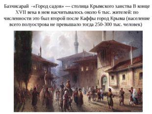 Бахчисарай -«Город садов» — столица Крымского ханства В конце XVII века в нем