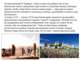 Путешественник И. Барбаро: «Лишь только хан изберет место для жительства свое
