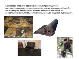 Бахчисарай славился своим кожевенным производством — многочисленные мастерски