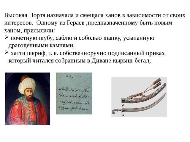 Высокая Порта назначала и смещала ханов в зависимости от своих интересов. Одн...