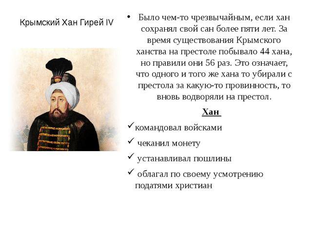 Крымский Хан Гирей IV Было чем-то чрезвычайным, если хан сохранял свой сан бо...