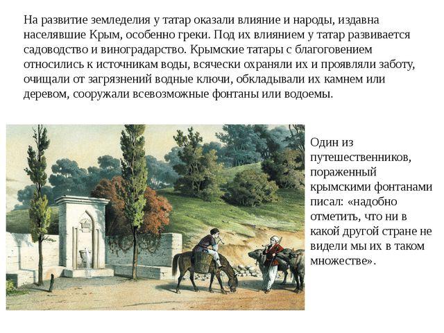На развитие земледелия у татар оказали влияние и народы, издавна населявшие К...