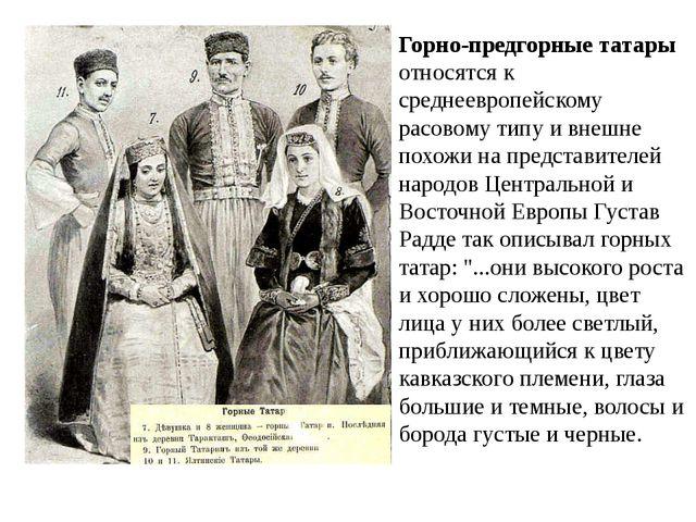 Горно-предгорные татары относятся к среднеевропейскому расовому типу и внешне...