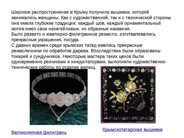 Широкое распространение в Крыму получила вышивка, которой занимались женщины....
