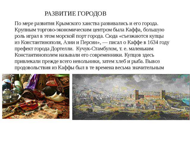 РАЗВИТИЕ ГОРОДОВ По мере развития Крымского ханства развивались и его города....