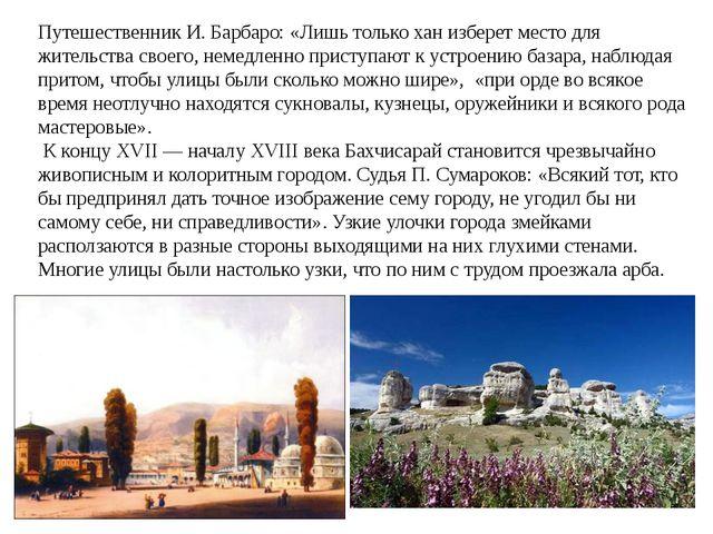 Путешественник И. Барбаро: «Лишь только хан изберет место для жительства свое...