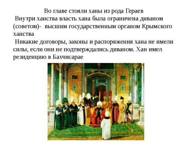 Во главе стояли ханы из рода Гераев Внутри ханства власть хана была ограниче...