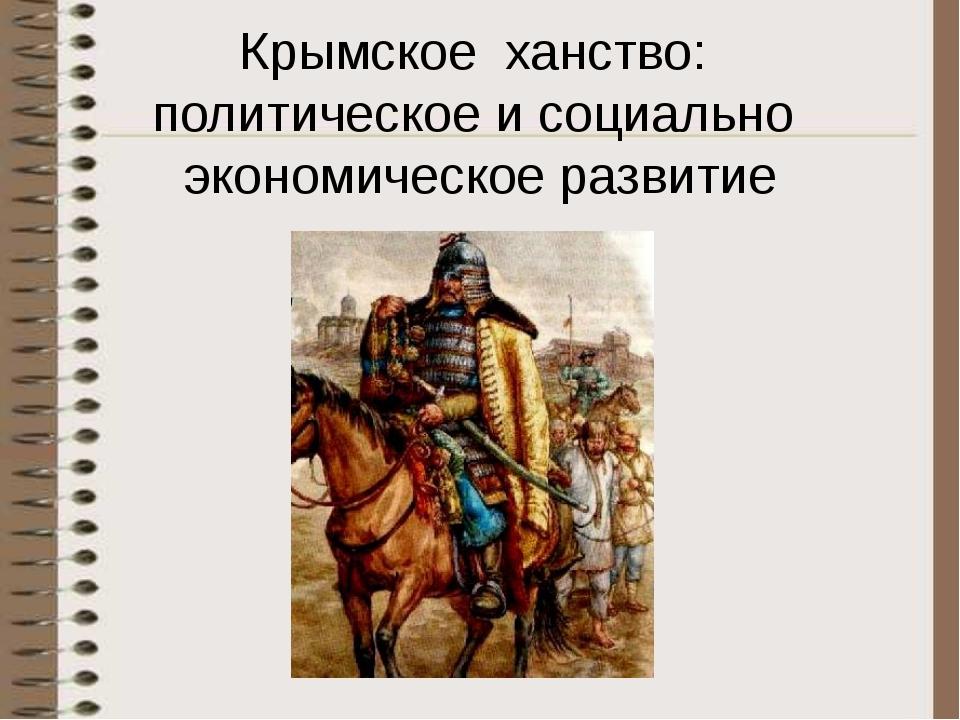 Крымское ханство: политическое и социально экономическое развитие