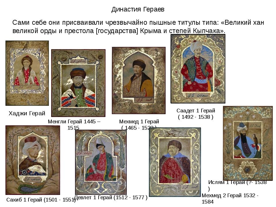 Династия Гераев Сами себе они присваивали чрезвычайно пышные титулы типа: «Ве...