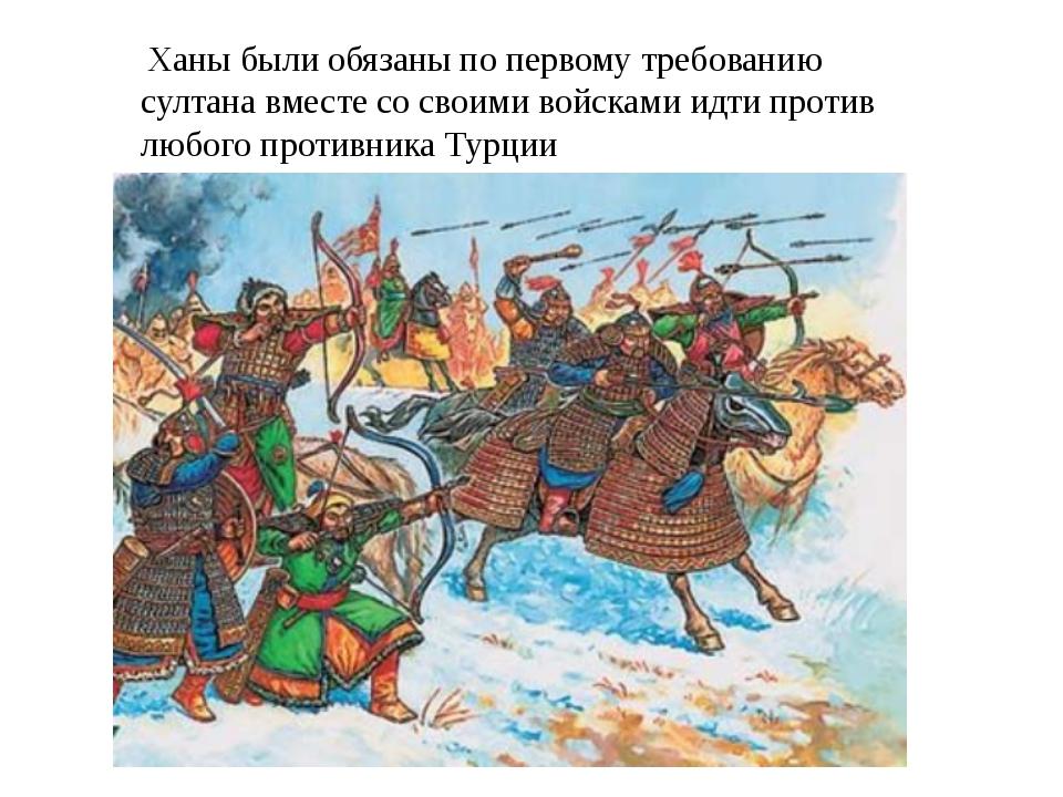 Ханы были обязаны по первому требованию султана вместе со своими войсками ид...