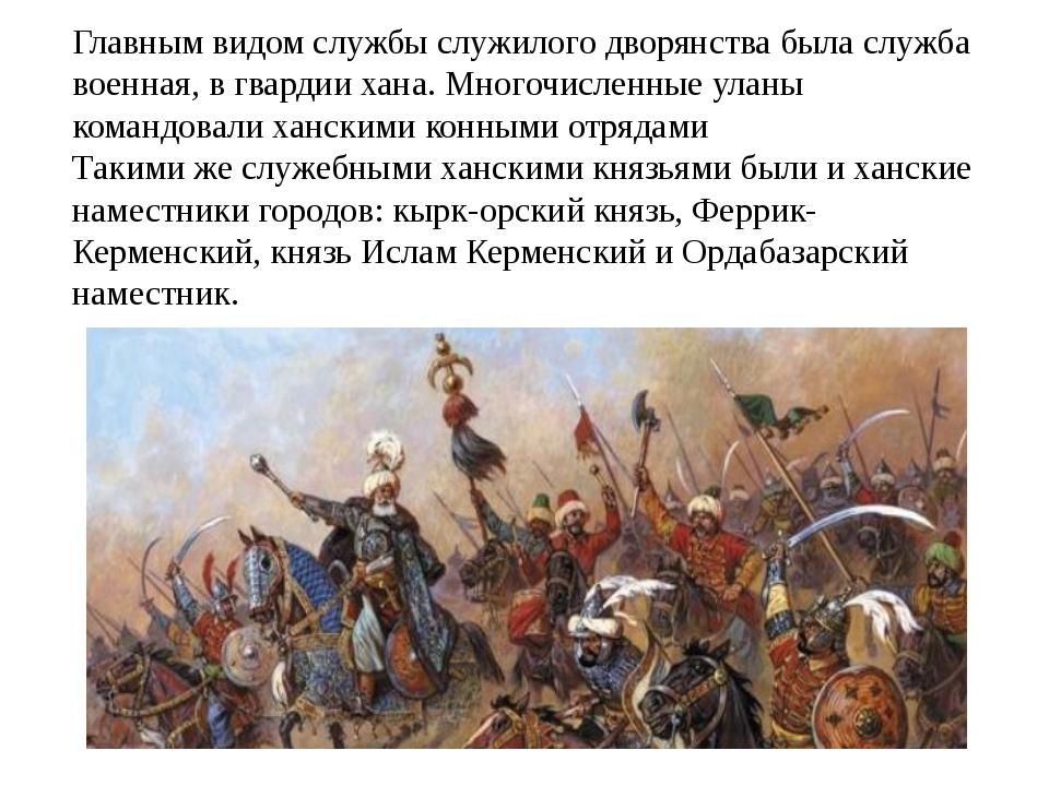 Главным видом службы служилого дворянства была служба военная, в гвардии хана...