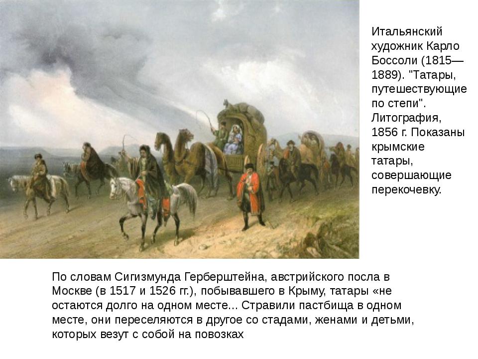"""Итальянский художник Карло Боссоли (1815—1889). """"Татары, путешествующие по ст..."""