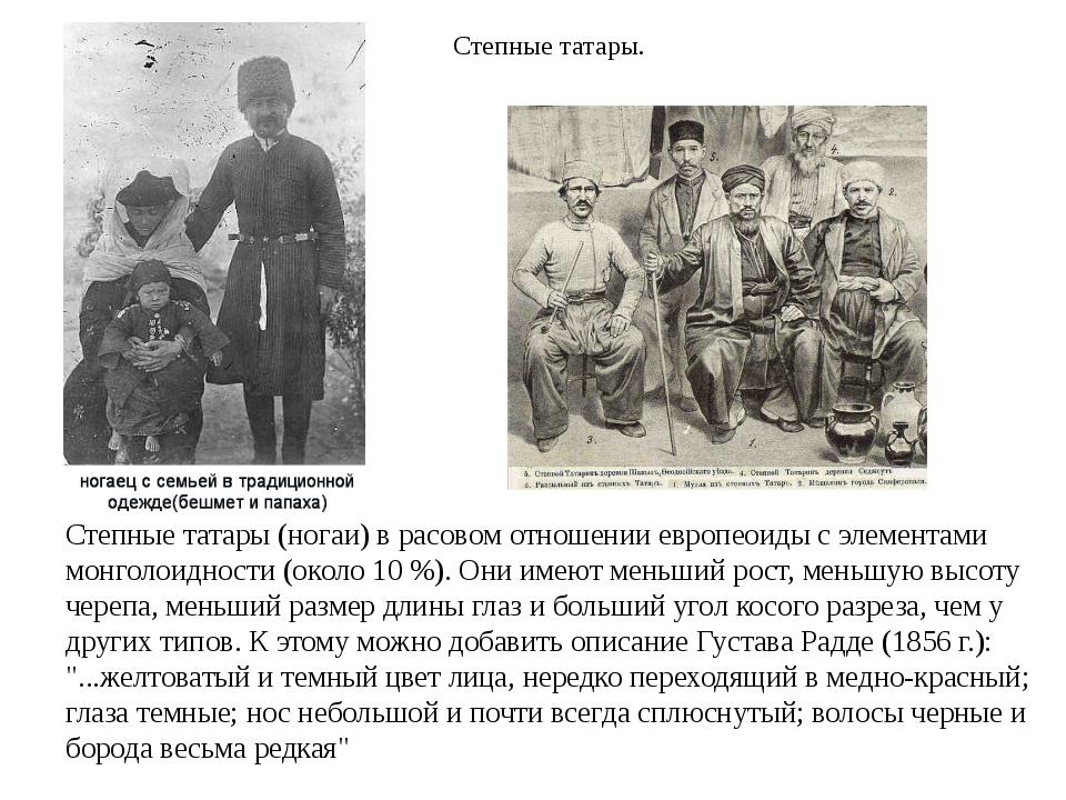 Степные татары (ногаи) в расовом отношении европеоиды с элементами монголоидн...