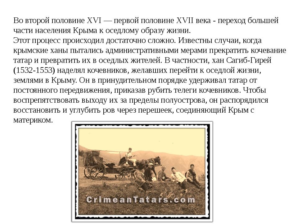 Во второй половине XVI — первой половине XVII века - переход большей части на...